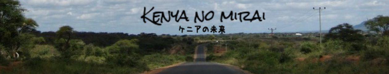 Kenya no Mirai