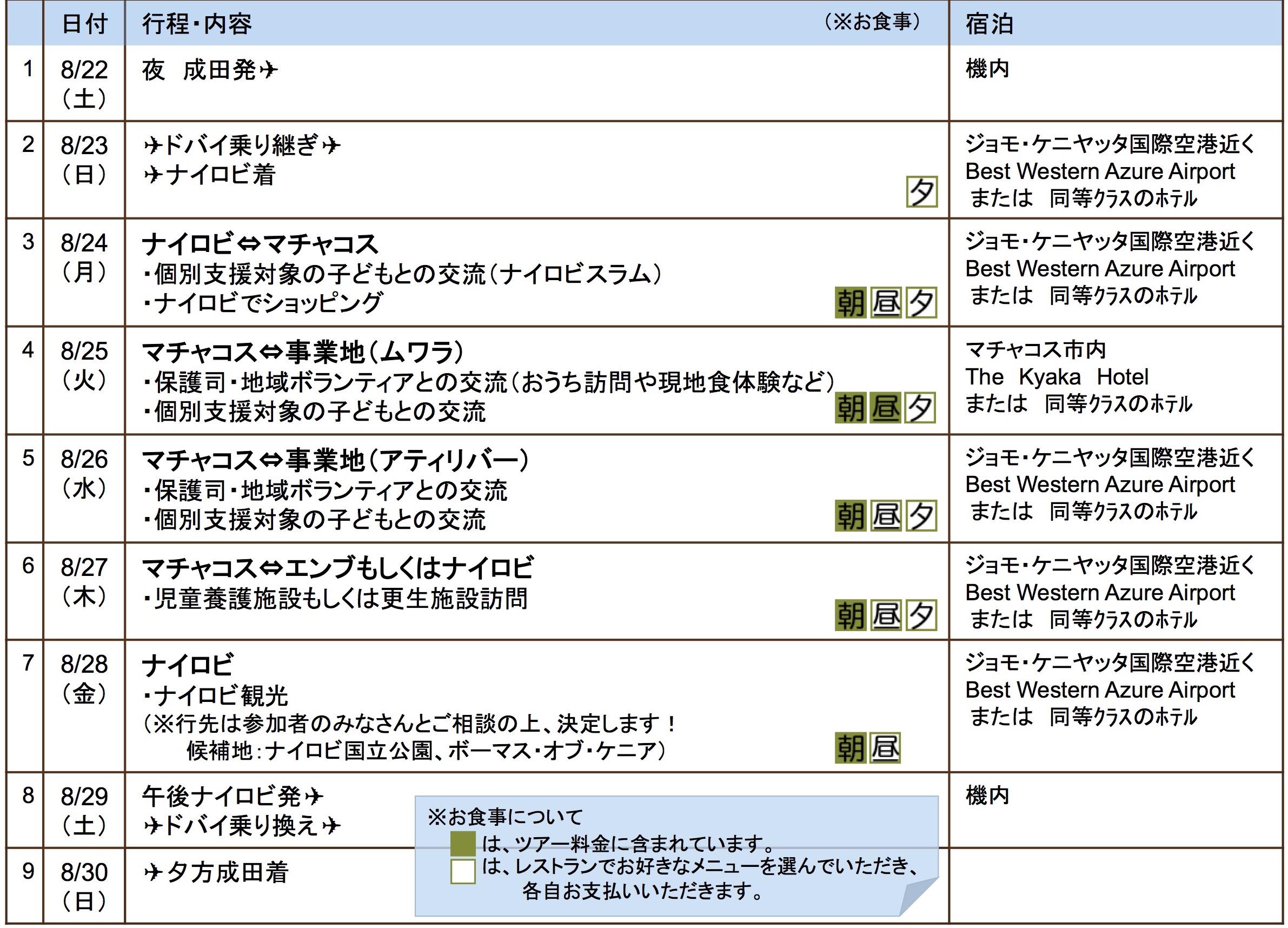 mirai_tour_200218_v1++