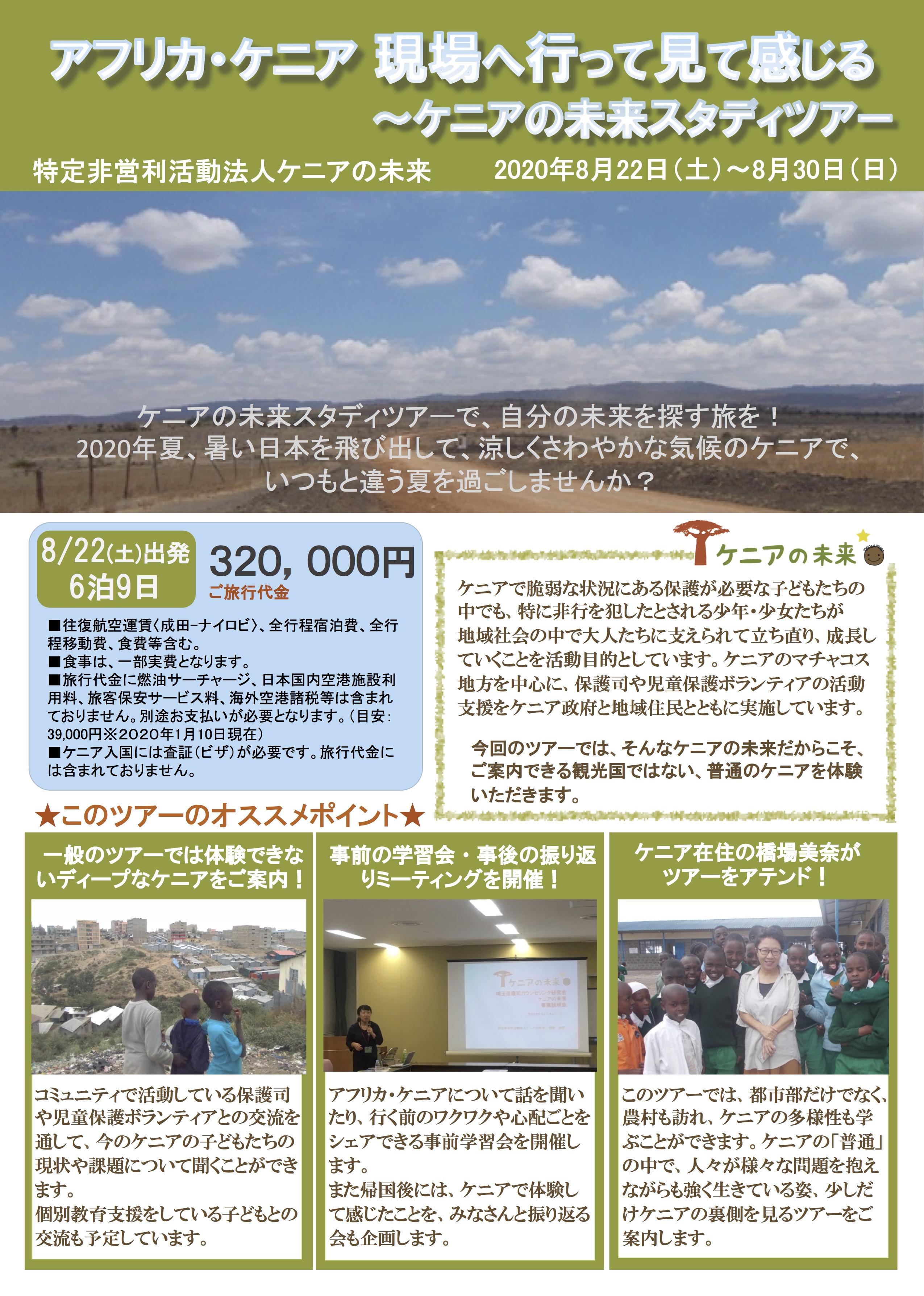 mirai_tour_200218_v1