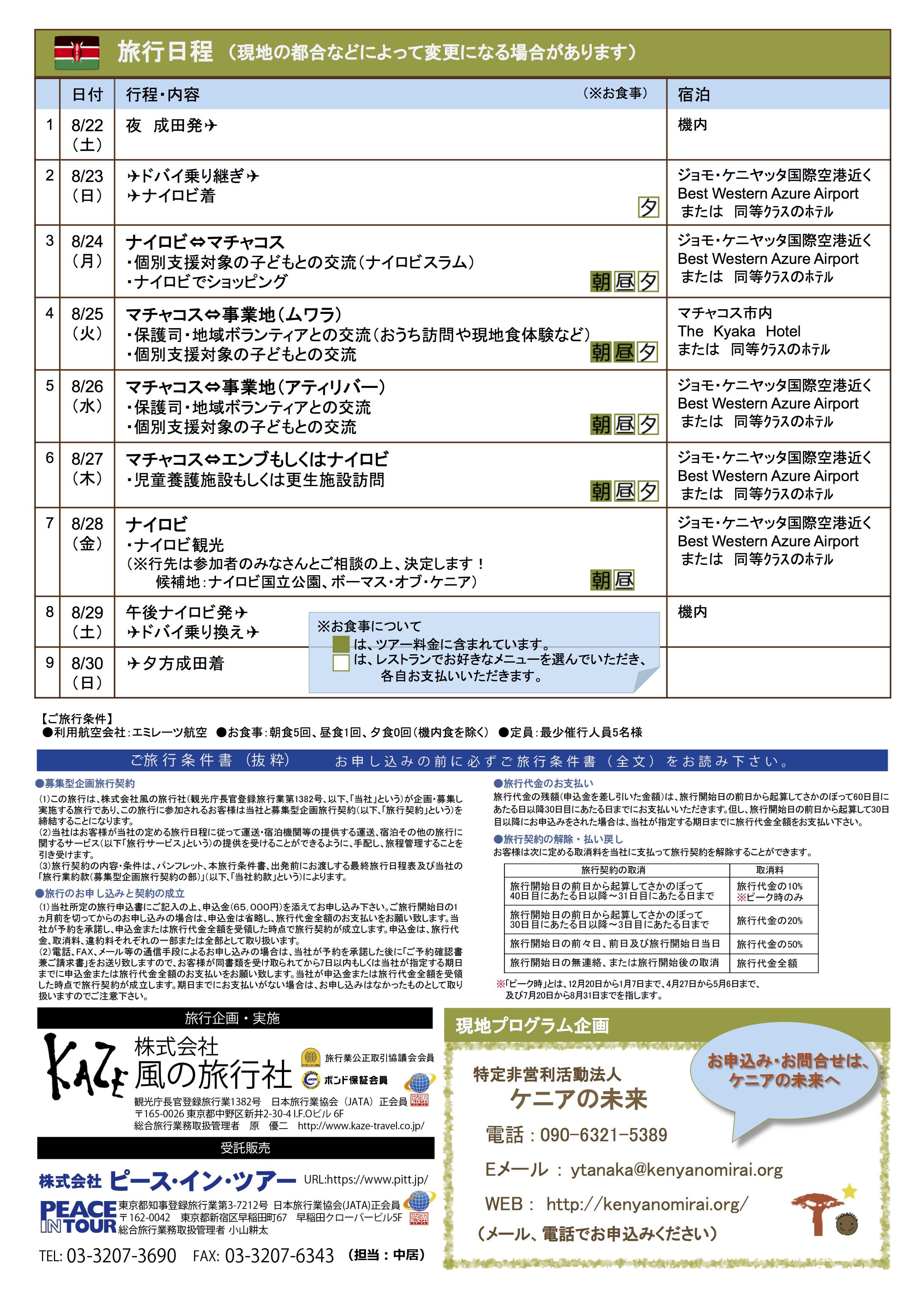 mirai_tour_200219+